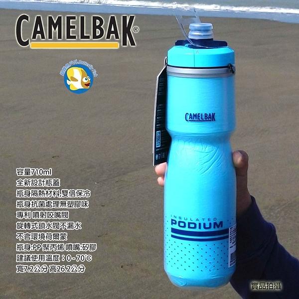 [Camelbak 公司貨] Camelbak 710ml Podium 2倍保冷 噴射水瓶 湖藍;蝴蝶魚戶外
