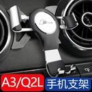 奧迪專用手機支架 A3/S3/Q2L車載...