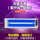 歐元素紫外線殺菌燈幼兒園工廠紫外線消毒燈家用懸掛滅菌殺菌燈管  ATF 魔法鞋櫃 電壓:220v