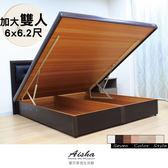 床底 / 6尺加大雙人掀床(六分板)  / 床架 /  台灣製造  七色可選 新竹以北免運 603A 愛莎家居