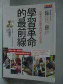 【書寶二手書T2/大學教育_HCA】學習革命的最前線_佐藤學
