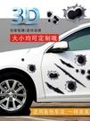 子彈立體個性彈孔車身貼紙汽車...