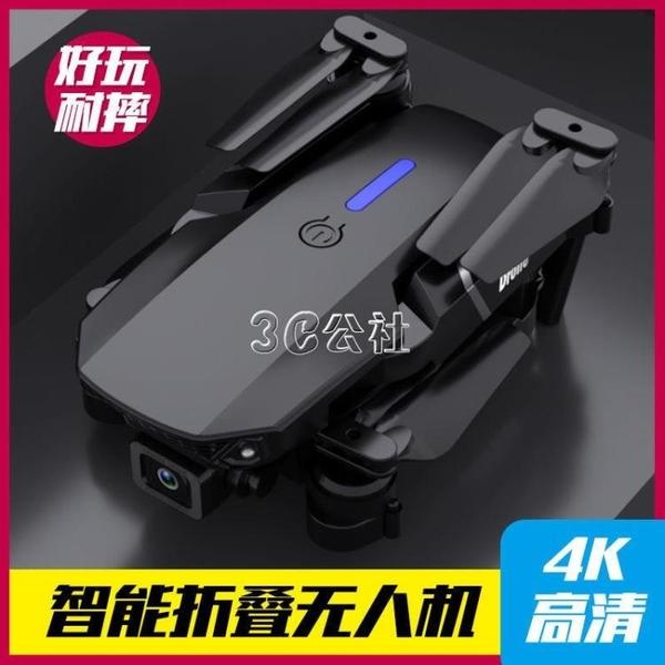 雙鏡頭無人機航拍專業4K高清智慧折疊遙控飛機航模四軸飛行器男孩