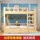 高低床 全納木床兒童床上下鋪學生宿舍高低床雙層床成年大人上下床子母床T