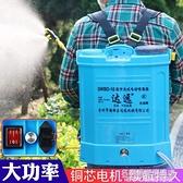 背負式農用電動噴霧器鋰電高壓電動打藥機農藥噴壺消毒噴霧器達遠 NMS名購新品