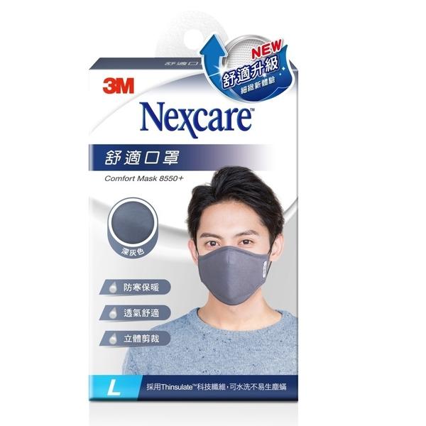 3M 舒適口罩升級款 L (深灰) 元氣健康館