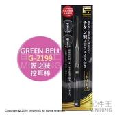 現貨 日本製 GREEN BELL 綠鐘 G-2199 匠之技 鈦合金 螺旋 掏耳棒 耳扒 挖耳棒 耳掏 耳耙子