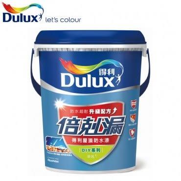 Dulux 得利 倍剋漏屋頂防水漆 沁涼藍 3.6L A959N-51262