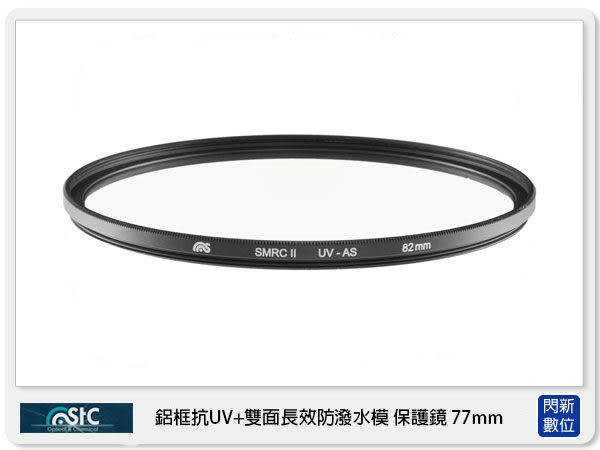 送USB LED小米燈~ STC 雙面長效防潑水膜 鋁框 抗UV 保護鏡 77mm (77,公司貨)