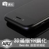 【ARZ】Oweida 3D曲面玻璃貼-完美包覆 iPhone 7 Plus i7 HTC U11 滿版鋼化玻璃保護貼 螢幕貼保護膜