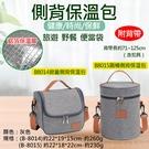 攝彩@側背保溫包 手提保溫袋 便當袋 餐袋 保冰袋 保冷袋 保鮮袋 外出小提袋