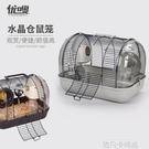 優嗖日式豪華倉鼠籠子布丁侏儒熊鼠窩透明基礎觀賞籠用品 依凡卡時尚