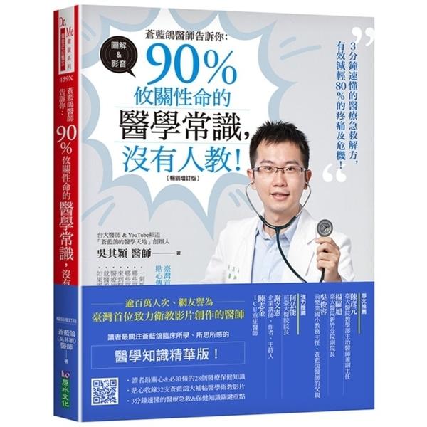 蒼藍鴿醫師告訴你(90%攸關性命的醫學常識沒有人教)(暢銷增訂版)