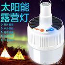 戶外露營燈帳篷燈太陽能充電led超亮家用強光照明燈移動無線吊燈酷斯特數位3c