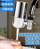 淨水器 鍍不銹鋼凈水器水龍頭過濾器自來水家用廚房凈化直飲濾水器 艾美時尚衣櫥