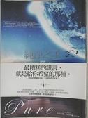 【書寶二手書T1/翻譯小說_HNH】純淨之子_原價399_朱莉安娜.柏格特