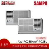 *新家電錧*【SAMPO聲寶 AW-PC28R/AW-PC28L】定頻左右吹窗型~含標準安裝