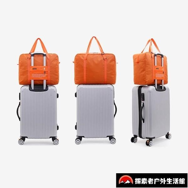 買2送1 手提袋可折疊旅游拉桿箱行李包旅行收納袋大容量便攜出差【探索者】
