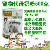 《48HR快速出貨》*KING*Amazon愛美康寵物代母三用奶粉(500g)(補充營養)