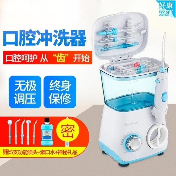 沖牙機 新款耐菲爾電動沖牙器家用插電脈沖式洗牙機正畸牙結石水牙線【快速出貨八折下殺】