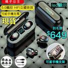 耳機【現貨】觸摸藍芽耳機5.0無線雙耳一...