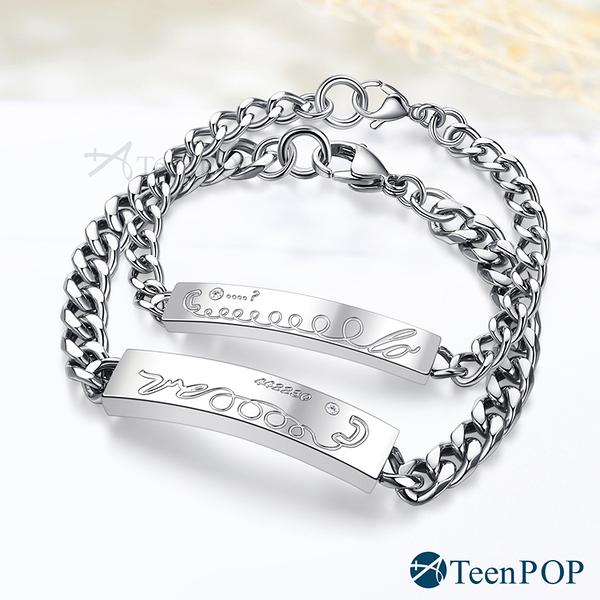 情侶手鍊 ATeenPOP 珠寶白鋼 對手鍊 甜蜜熱線 送刻字 單個價格 情人節禮物