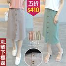【五折價$410】糖罐子琥珀排釦口袋縮腰純色長裙→預購【SS1984】(XL號下標區)