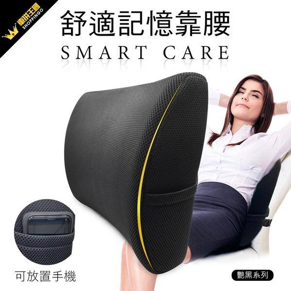 【YARK 亞克科技】舒適記憶腰靠-艷黑系列