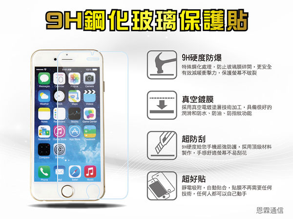 『9H鋼化玻璃保護貼』HTC Desire 610 D610x 鋼化玻璃貼 螢幕保護貼 保護膜 9H硬度