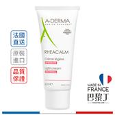【法國最新包裝】A-DERMA 艾芙美 舒敏賦活霜(清新型) 40ml【巴黎丁】