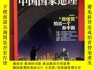二手書博民逛書店罕見中國國家地理2015年08期:爬樓黨Y411218
