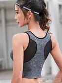 瑜伽文胸收副乳跑步防震健身定型運動背心式女聚攏無鋼圈外穿內衣 MKS免運