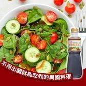 異國風味料理 憶霖柚香和風醬(1.1kg)|和風沙拉醬|沙拉醬|調味醬料【歐必買】