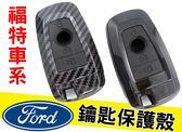 現貨速發 福特 FOCUS MK4 專用 水轉印 鋼琴烤漆黑 感應式 晶片 鑰匙 皮套 保護殼