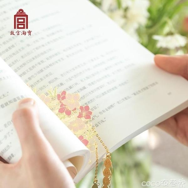 書籤故宮淘寶十二花神古典中國風書簽學生用文創旗艦店官網生日禮物女  COCO
