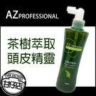 台灣 AZ 茶樹 頭皮 精靈 250ml/罐 免沖洗 護髮 頭髮 清潔 潔淨 毛髮 甘仔店3C配件