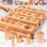 兒童蒙氏早教玩具蒙特梭利教具1-2-3周歲半寶寶智力積木益智男孩【好康八五折搶購】