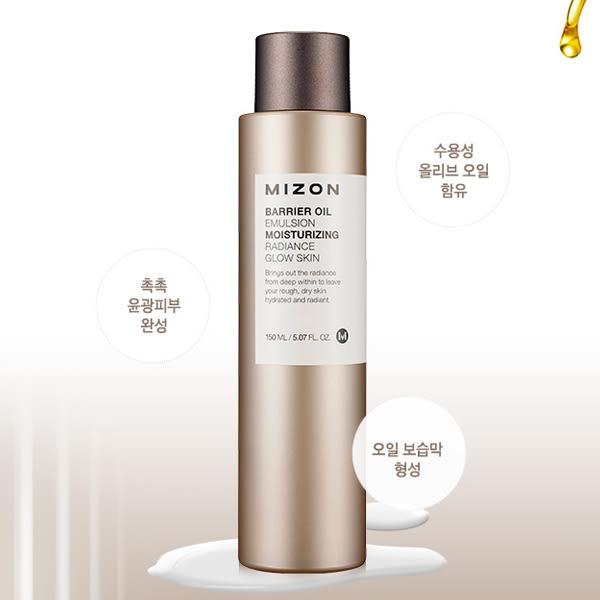 韓國 MIZON 青春活力潤澤乳液 150ml【娜娜香水美妝】
