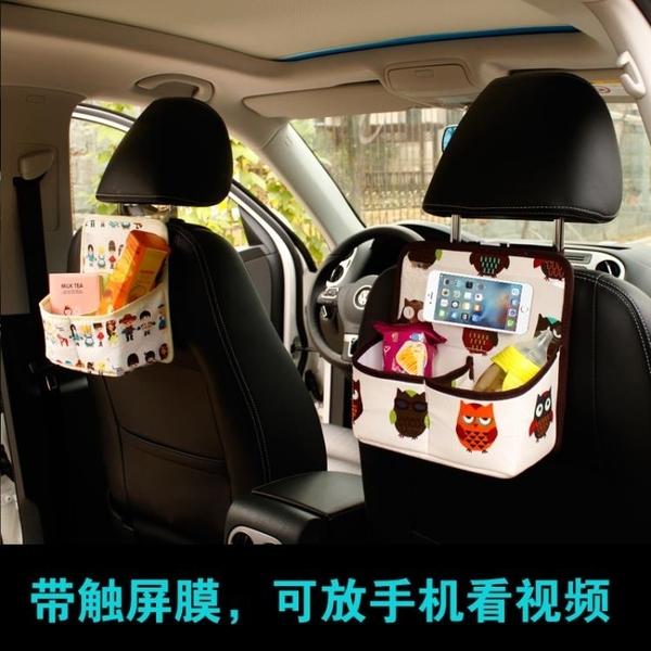 汽車用品座椅收納袋多功能車載後背儲物箱雜物掛袋車內椅背置物袋 港仔HS