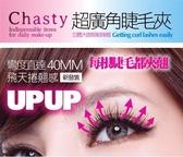 Chasty 彈力睫毛夾40mm (深弧度/淺弧度)  ◇iKIREI