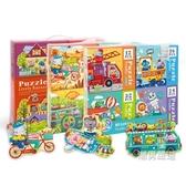 拼圖彌鹿拼圖兒童3歲紙質寶寶幼兒大塊拼圖男女孩益智玩具3-6歲