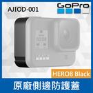 【完整盒裝】客訂接單 HERO 8 Black 黑 更換側邊護蓋 AJIOD-001 側蓋 防水 保護配件 GoPro