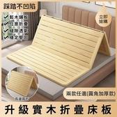 實木折疊床板【免運直出】硬床板 木板松木 單雙人 床墊 排骨架 加寬墊片床墊可直接睡