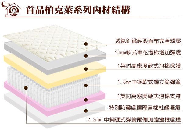 床的世界 美國首品名床柏克萊Berkeley標準雙人兩線獨立筒床墊