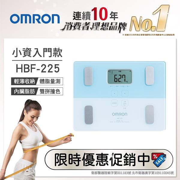 OMRON 歐姆龍 HBF-225 體重體脂計 藍色