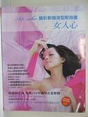 【書寶二手書T8/美容_D5O】Art color新娘造型 髮妝書:女人心(附DVD)_秋秋