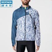 迪卡儂 運動皮膚衣風衣男戶外跑步訓練透氣防風越野外套 RUN C