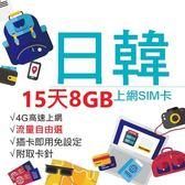 日本 韓國 日韓通用 15天8GB上網卡 4G網速 免設定 免開卡 隨插即用 上網 上網卡 網路 網路卡