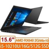 【綠蔭-免運】Lenovo ThinkPad E15 20RDCTO3WW 15.6吋筆電(二年保)-無包包滑鼠