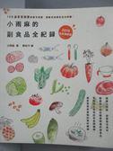 【書寶二手書T1/保健_ZEN】小雨麻的副食品全紀錄(2015增修版)_小雨麻